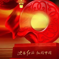 沈阳红药集团股份有限公司